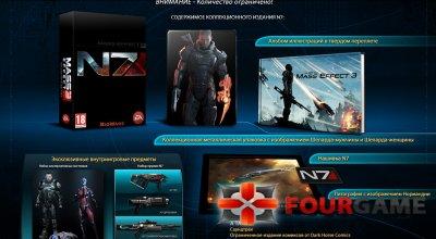 Mass Effect 3 Предварительный заказ на коллекционное издание